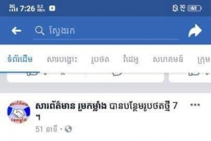 គណបក្សកសិករចេញសេចក្តីថ្លែងការណ៍ ចំពោះ Page Facebook ឈ្មោះ សារព័ត៏មាន រួមកម្លាំង